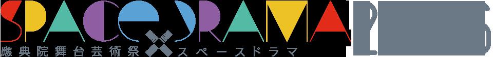 應典院舞台芸術祭 space×drama 2016