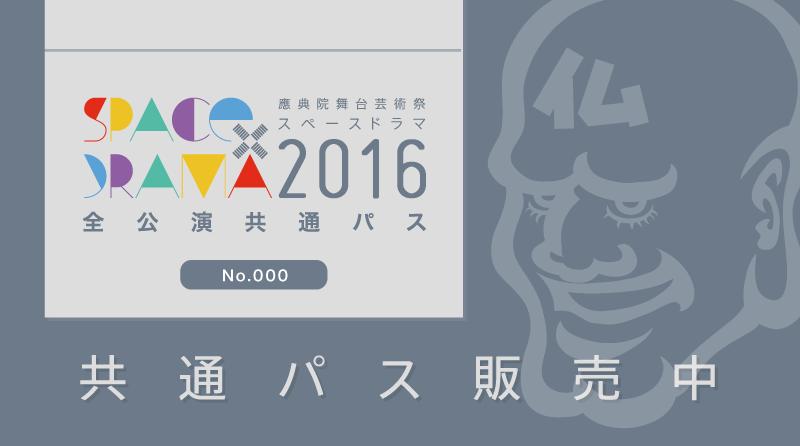 banner_ticket_2016